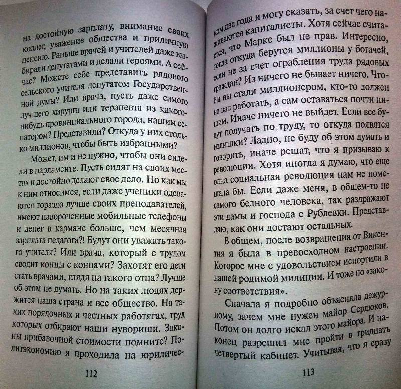 Иллюстрация 1 из 3 для Тверской бульвар - Чингиз Абдуллаев   Лабиринт - книги. Источник: Natali*