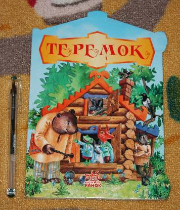 Иллюстрация 1 из 4 для Теремок | Лабиринт - книги. Источник: Михайлова Алексия