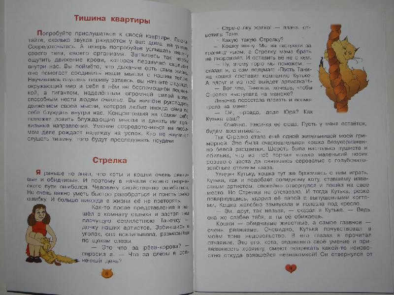 Олег таругин спецназ времени читать онлайн