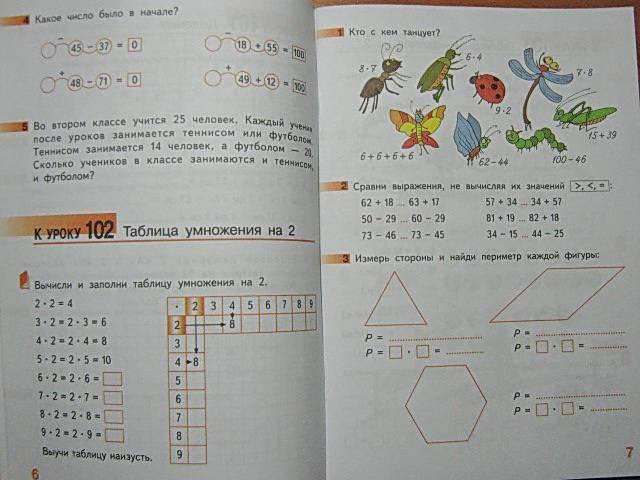 гдз по математике рабочая тетрадь 4 часть 2 класс гейдман