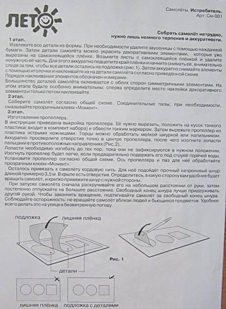 Иллюстрация 1 из 5 для Истребитель (СМ001) | Лабиринт - игрушки. Источник: Дружкова  Людмила Леонидовна
