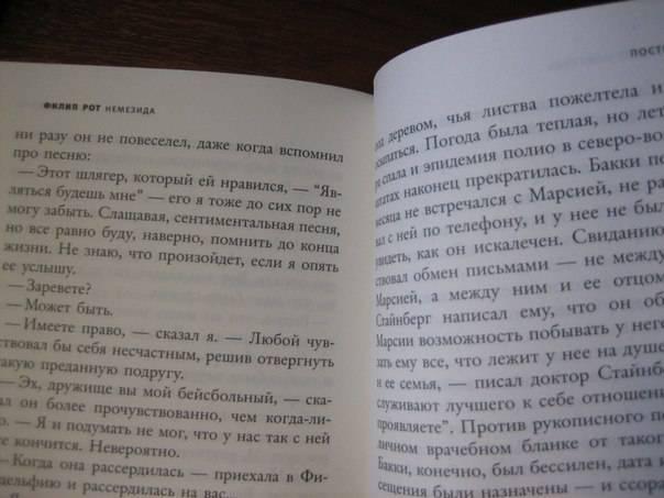 Иллюстрация 8 из 19 для Немезида - Филип Рот   Лабиринт - книги. Источник: Романтик-Негодяй