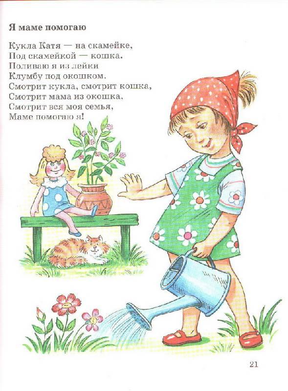 должно детские стихи о девочке быстро эффективно