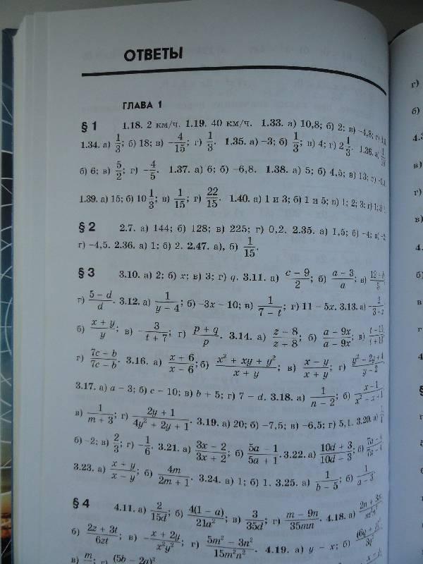 мишустина гдз александрова тульчинская мордкович алгебра