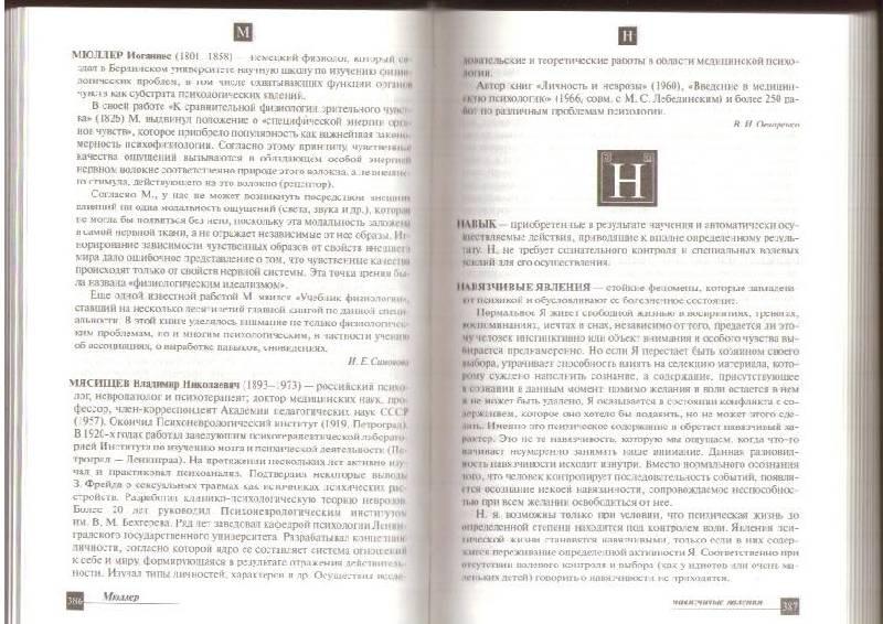 Иллюстрация 1 из 2 для Психологический словарь - Павел Гуревич | Лабиринт - книги. Источник: lydia-08