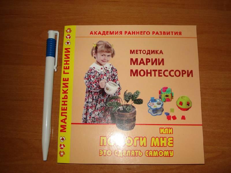 Виктория дмитриева методика раннего развития марии монтессори