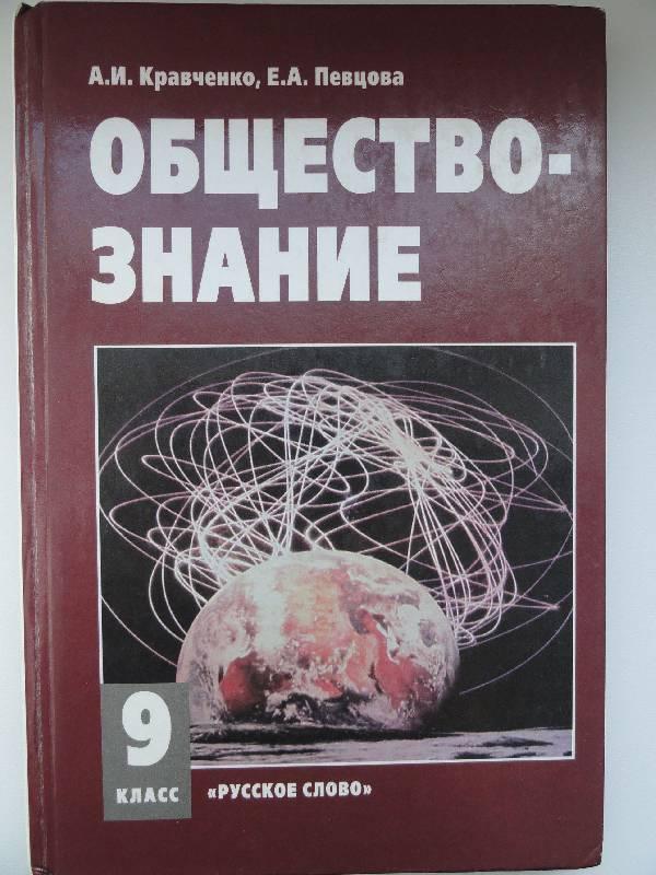 Гдз Русской Литературе Мищенчука