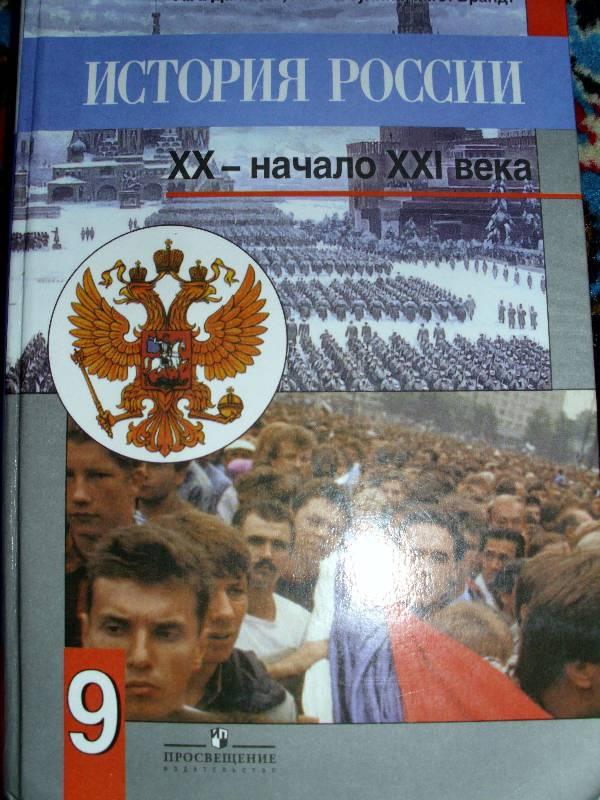 Учебник истории 9 класс данилов косулина