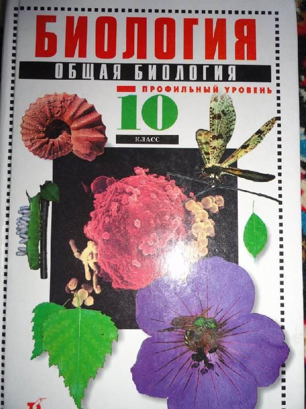 Скачать учебник общая биологии 10 профильный класс захаров мамонтов сонин