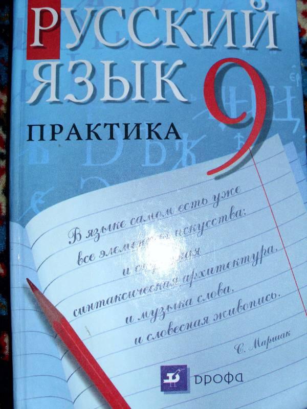 2018 год 9 дрофа класс решебник русский