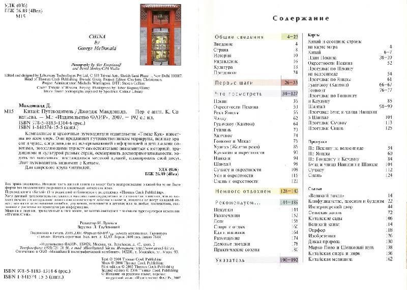 Иллюстрация 1 из 3 для Китай. Путеводитель Томаса Кука - Джордж Макдоналд | Лабиринт - книги. Источник: Ninelle