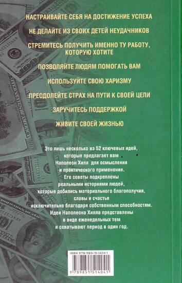Иллюстрация 1 из 6 для Как стать богатым за один год - Наполеон Хилл | Лабиринт - книги. Источник: Суворова  Александра