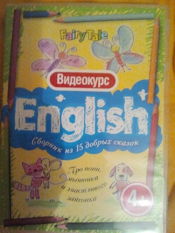 Иллюстрация 1 из 2 для Английский для детей. Про пони, мышонка и хвастливого зайчонка (DVD)   Лабиринт - софт. Источник: urri23