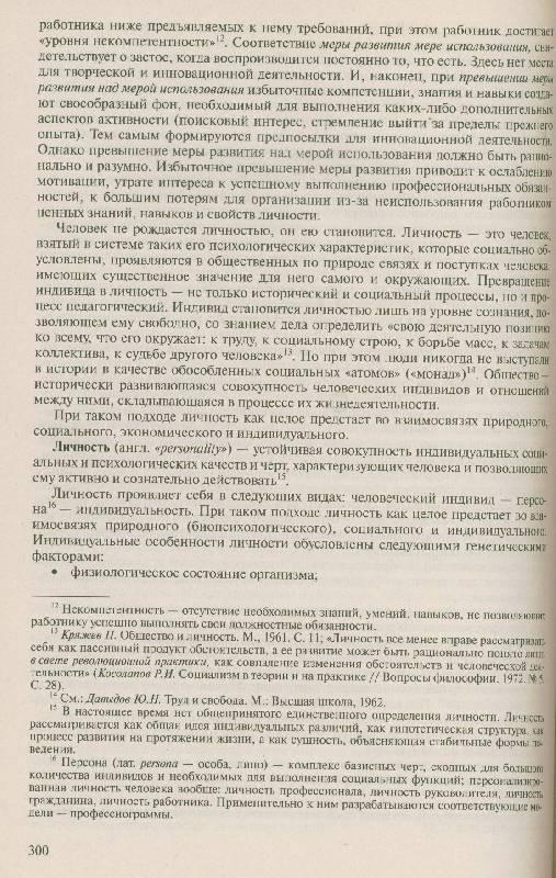 Иллюстрация 1 из 15 для Экономика персонала. Часть 1. Теория: Учебник - Юрий Одегов   Лабиринт - книги. Источник: qwerty87