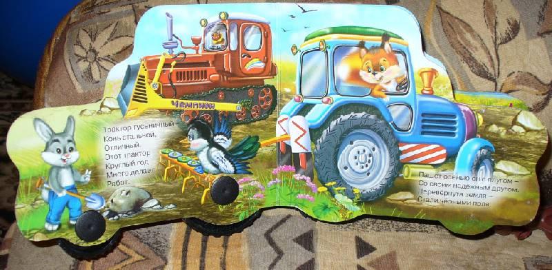 Иллюстрация 1 из 5 для Трактор - Владимир Нестеров | Лабиринт - книги. Источник: Лебедева  Мария Александровна