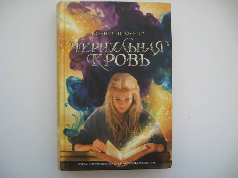 fantasy book report November-december fantasy book report by lulabel seitz.