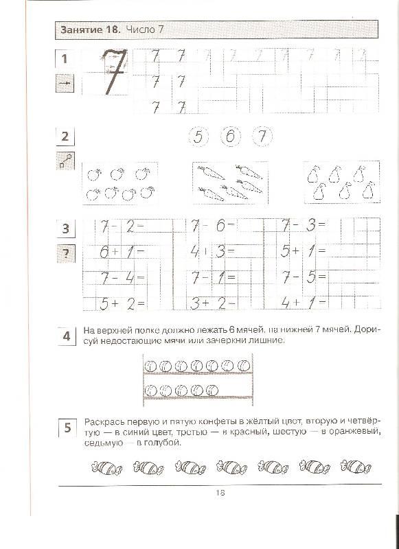 Задания в картинках для дошкольников по математике 67 лет 14