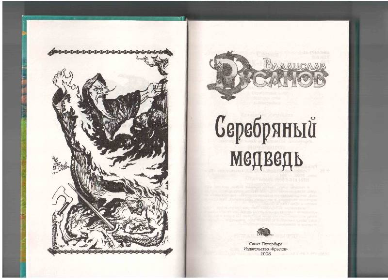 Иллюстрация 1 из 7 для Серебряный медведь - Владислав Русанов | Лабиринт - книги. Источник: Dental-fox