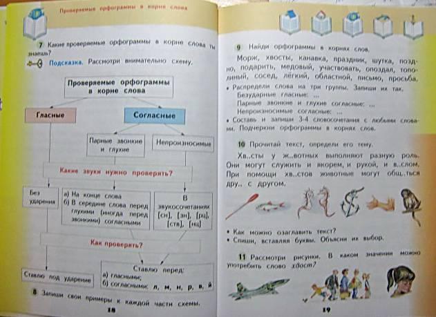 решебник онлайн русский язык 4 класс 2 часть желтовская ответы