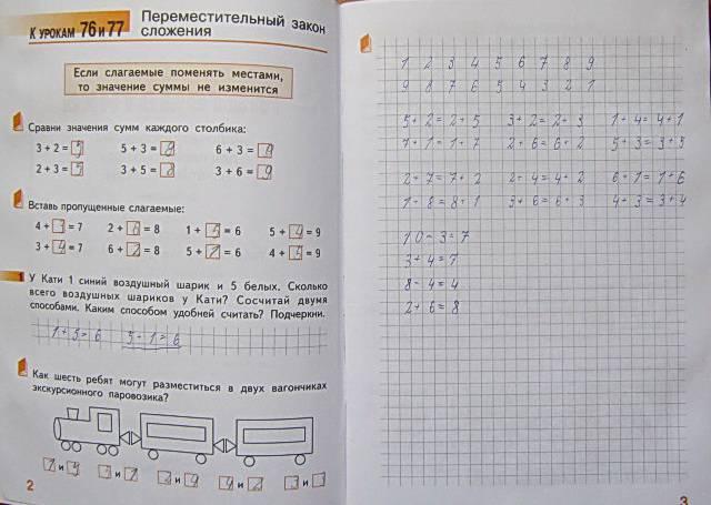 1 тетрадь класс гейдман часть по 2 гдз математике ответы рабочая ответы