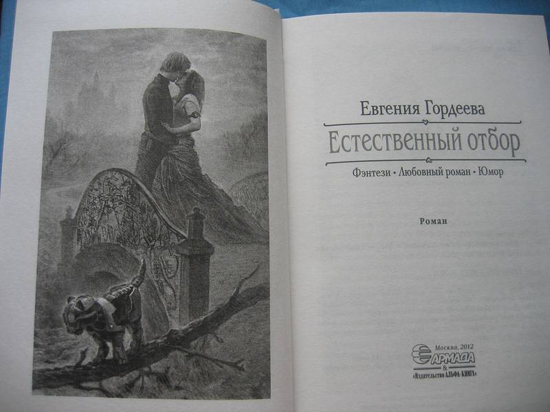 ЕВГЕНИЯ ГОРДЕЕВА ВСЕ КНИГИ СКАЧАТЬ БЕСПЛАТНО