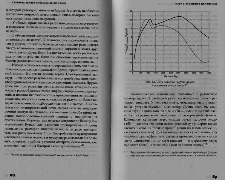 Иллюстрация 9 из 17 для Происхождение языка. Факты, исследования, гипотезы - Светлана Бурлак | Лабиринт - книги. Источник: Протуберанец