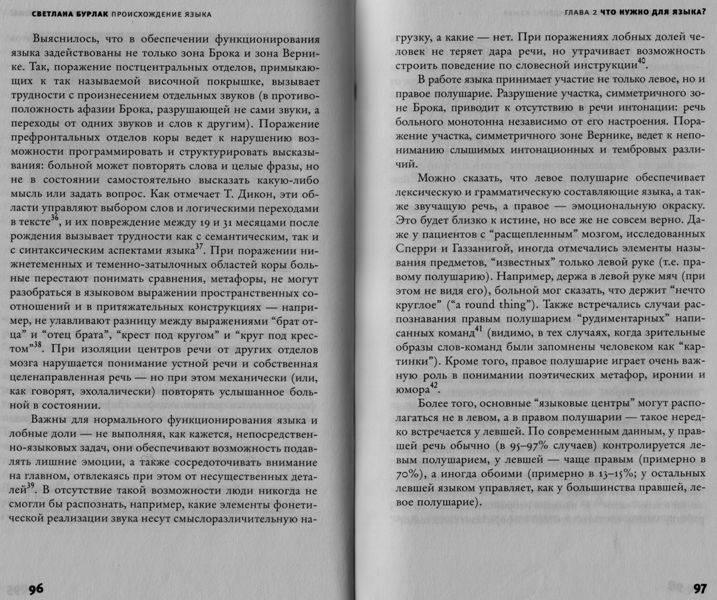 Иллюстрация 13 из 17 для Происхождение языка. Факты, исследования, гипотезы - Светлана Бурлак | Лабиринт - книги. Источник: Протуберанец
