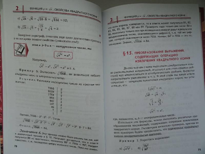 мишустина класс мордкович 2006 тульчинская 8 алгебра задачник