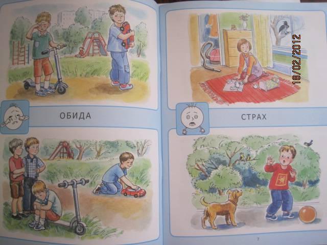 Пожарная безопасность в картинках для детей в детском саду