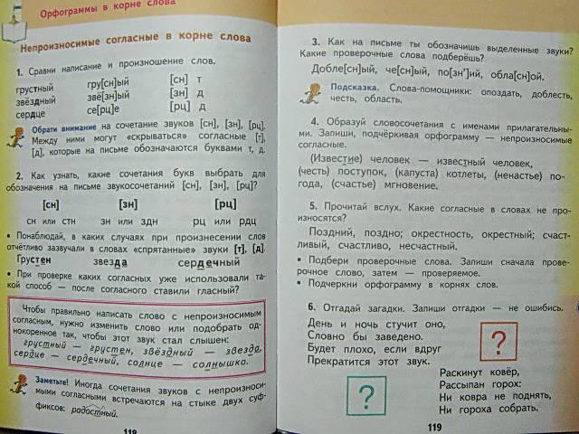 Гдз Русский Язык 3 Класс Калинина 1 Часть Учебник