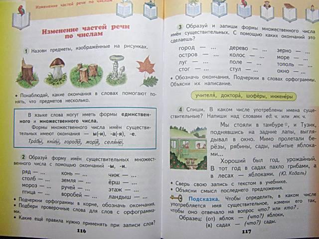Желтовская калинина русский язык 4 класс решебник 1 часть упражнение