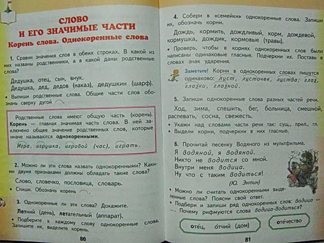 часть желтовская 1 калинина 2 язык русский решебник класс