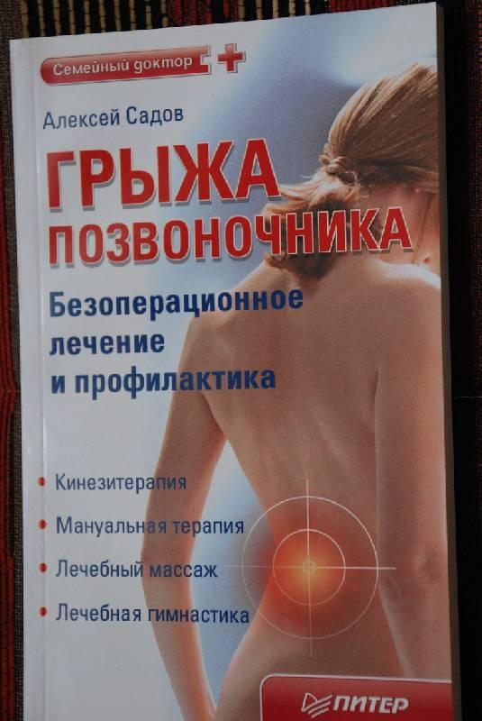 Рецепт для лечения грыжи позвоночника