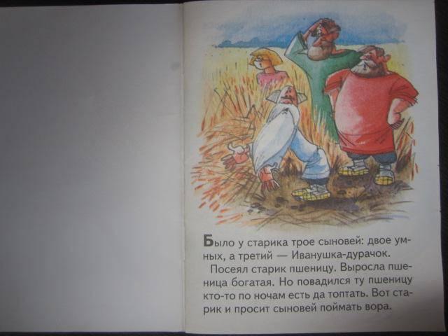 Иллюстрация 1 из 9 для Сивка-бурка | Лабиринт - книги. Источник: Хатина  Ася