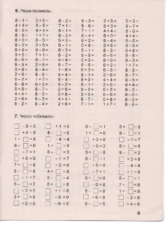 3000 тысячи примеров по математике 1 класс узорова нефедова