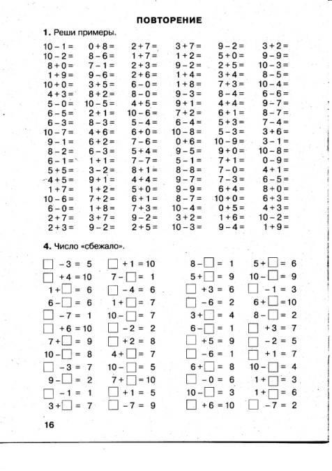 Примеры по математике 1 класс в пределах