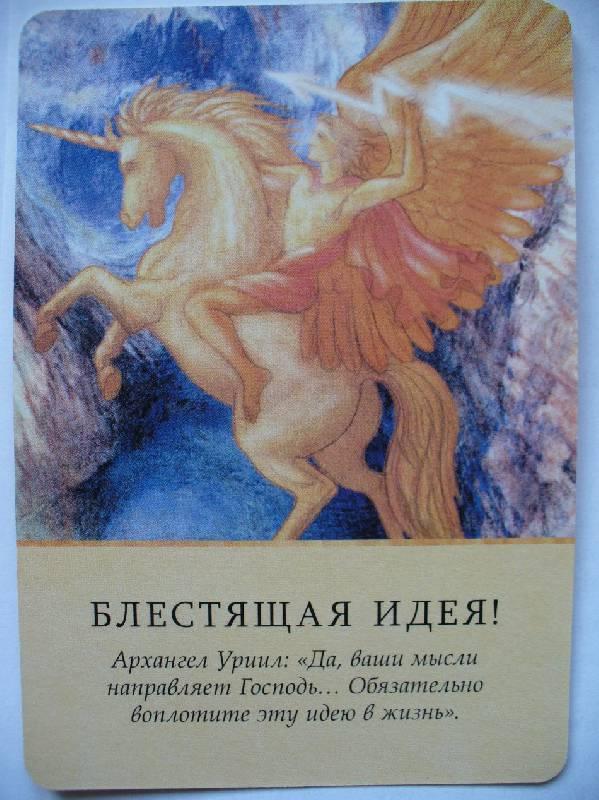 Иллюстрация 22 из 37 для Магические послания архангелов - Дорин Вирче   Лабиринт - книги. Источник: Груздева  Анна Алексеевна
