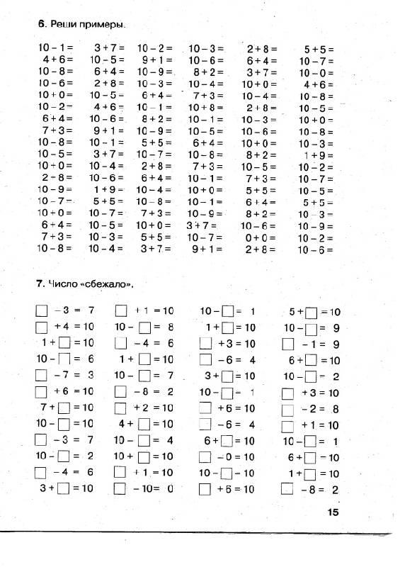 Математика премеры и задачи 1 класс печать