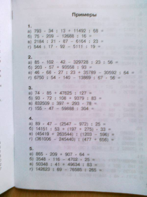 Математика 4 класс сложные уравнения