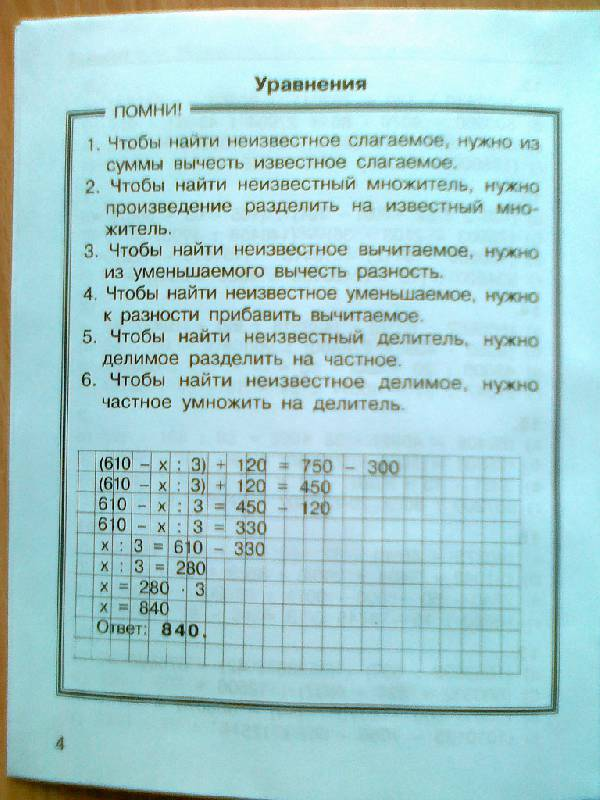 Сложные примеры по математике 4 класс