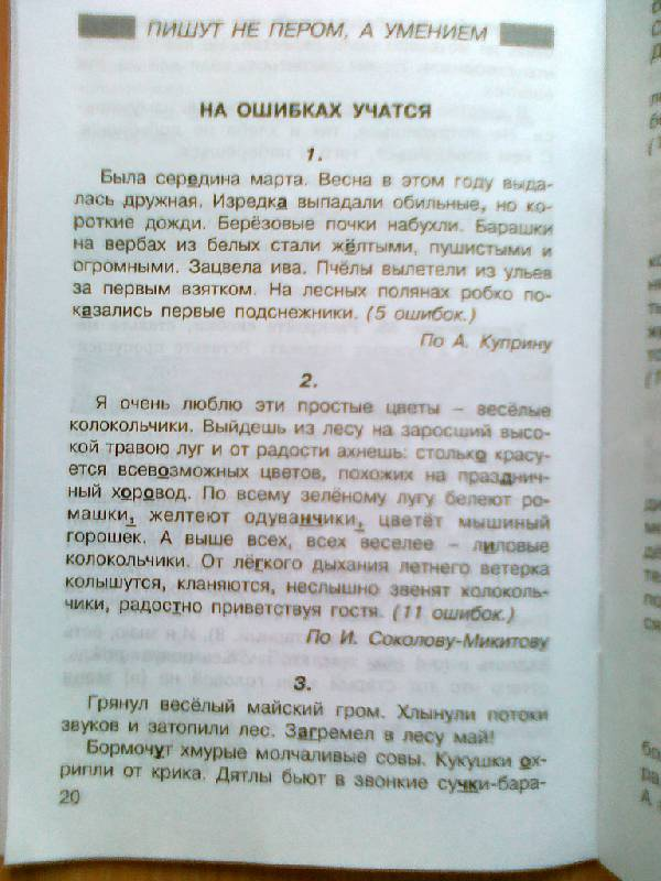 Задания повышенной сложности по русскому языку для 4 класса