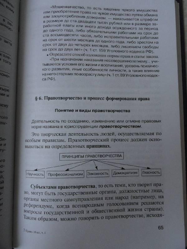 Решебник право 8