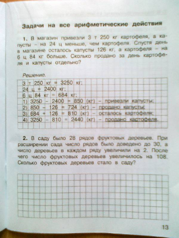 Задания повышенной трудности для 4 класса по математике