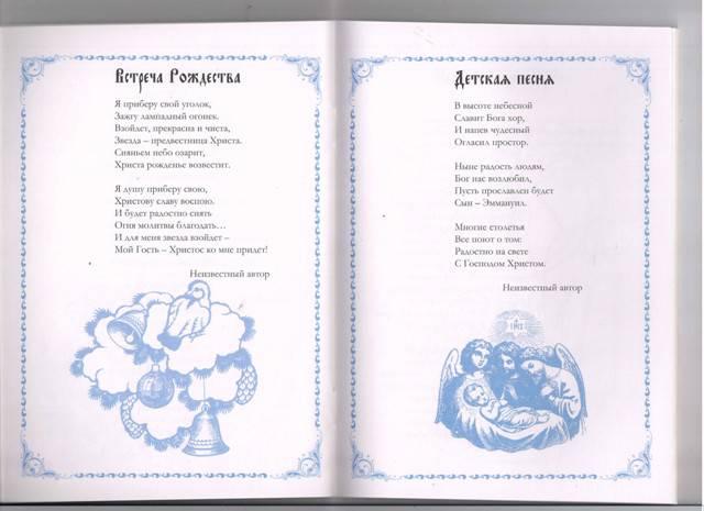 Стихи про Подарки для детей 5-6 лет 86