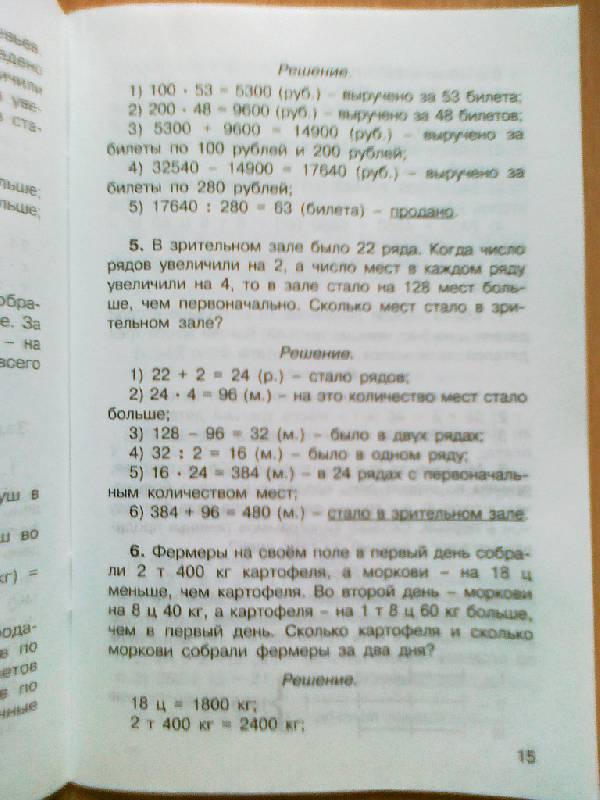 Задания повышенной сложности по русскому 4 класс