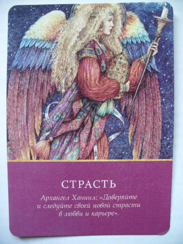 Иллюстрация 27 из 37 для Магические послания архангелов - Дорин Вирче | Лабиринт - книги. Источник: Груздева  Анна Алексеевна