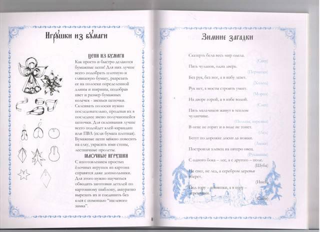 Стихи про Подарки для детей 5-6 лет 43