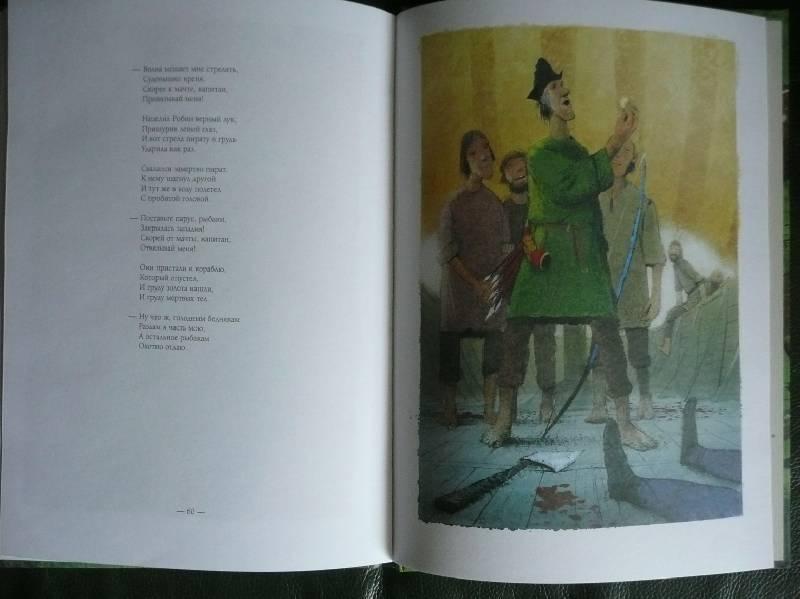 Иллюстрация 16 из 41 для Баллады о Робин Гуде | Лабиринт - книги. Источник: book lover