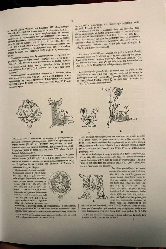 Иллюстрация 1 из 3 для Русский народный орнамент. Выпуск 1. Шитье, ткани, кружева | Лабиринт - книги. Источник: anstya