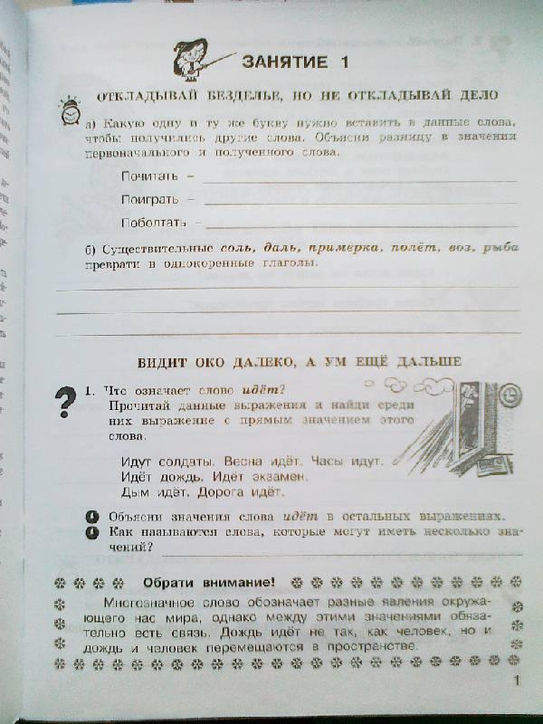 Школа Развития Речи 3 Класс Соколова Ответы 1 Часть Решебник Ответы